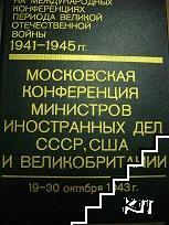 Советский союз на международных конференциях периода Великой Отечественной войны 1941-1945. Том 1