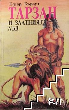 Тарзан и златният лъв