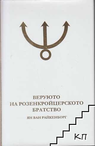 Тайните на Розенкройцерското братство. Книга 2: Веруюто на Розенкройцерското братство
