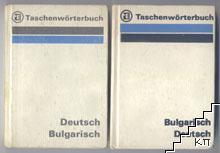 Bulgarisch-Deutsch Taschen Worterbuch. Deutsch-Bulgarisch Taschen Worterbuch