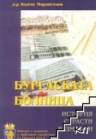 Бургаската болница