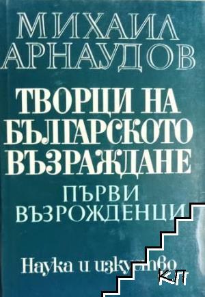 Творци на българското възраждане. Том 1-2