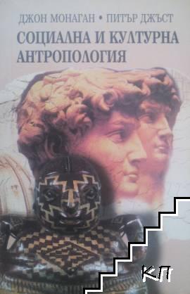 Социална и културна антропология