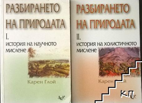 Разбирането на природата. Том 1-2