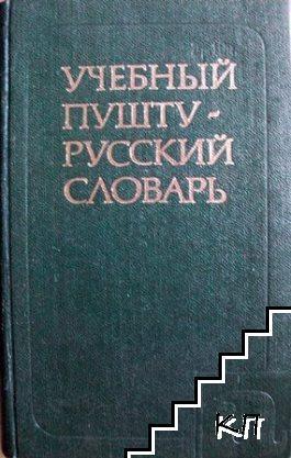 Учебный пушту-русский словарь