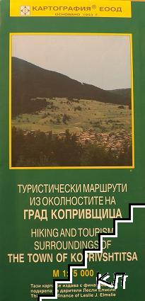 Туристически маршрути из околностите на град Копривщица