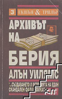 Архивът на Берия. Книга 2