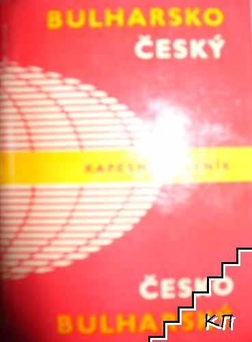 Българо-чешки и чешко български джебен речник / Bulharsko-český česko-bulharský Kapesní slovník