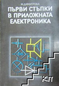 Първи стъпки в приложната електроника