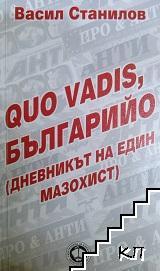 Quo Vadis, Българийо?