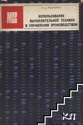 Использование вычислительной техники в управлении производством