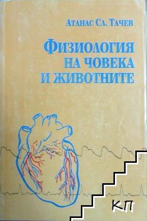 Физиология на човека и животните