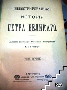 Иллюстрированная исторiя Петра Великаго. Томъ 1-2