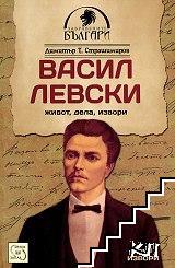 Васил Левски. Том 1: Извори