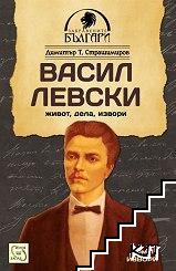 Васил Левски. Том 2: Извори