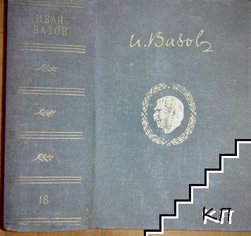Събрани съчинения в двадесет тома. Том 18: Статии
