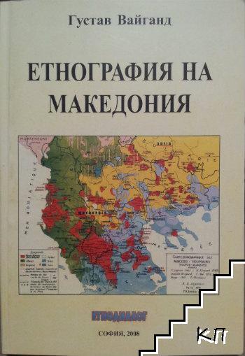Етнография на Македония