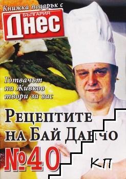 Рецептите на бай Данчо. Бр. 40