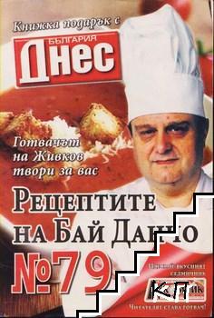 Рецептите на бай Данчо. Бр. 79