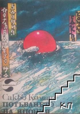 Потъването на Япония