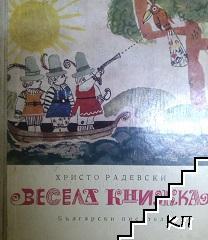 Весела книжка