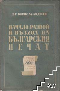 Начало, развой и възход на българския печат. Том 1: Възрожденски печат