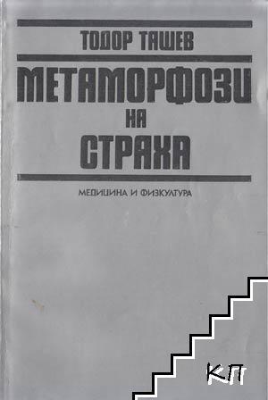 Метаморфози на страха