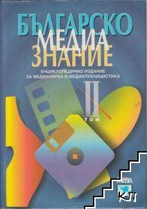 Българско медиазнание. Том 1-2