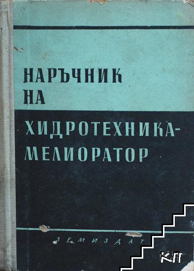 Наръчник на хидротехника-мелиоратор