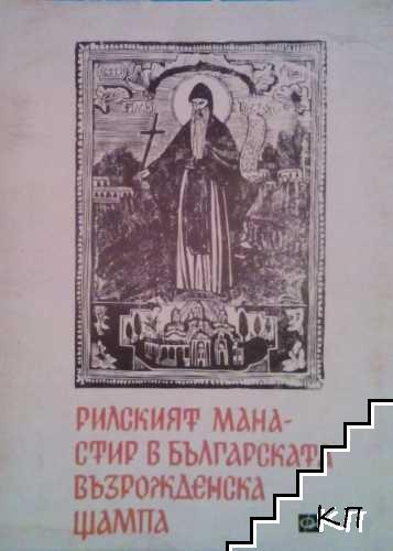 Рилският манастир в българската възрожденска щампа
