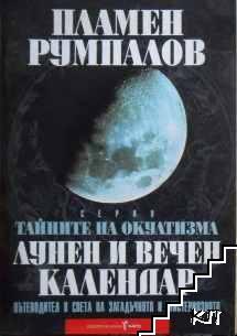 Тайните на окултизма. Том 2: Лунен и вечен календар