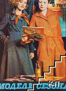 Модели сезона. Бр. 39 / 1976-1977