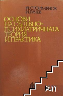 Основи на съдебно-психиатричната теория и практика