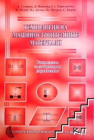 Технология на машиностроителните материали
