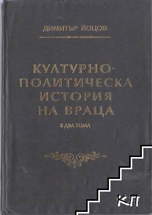 Културно-политическа история на Враца