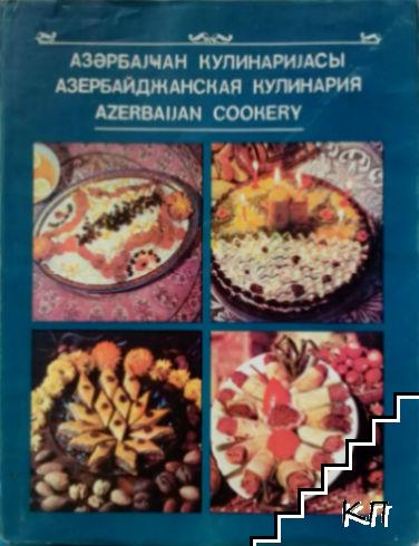 Азербайджанская кулинария / Azerbaijan cookery