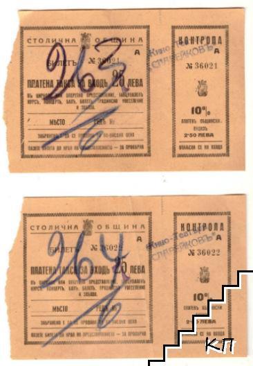 """Два билета за Кино-Театъръ """"Славейковъ"""""""