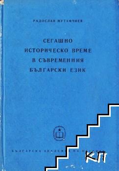 Сегашно историческо време в съвременния български език