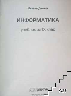 Информатика за 9. клас (Допълнителна снимка 1)