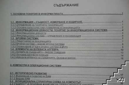 Информатика за 9. клас (Допълнителна снимка 2)