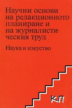 Научни основи на редакционното планиране и на журналистическия труд