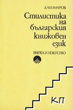Стилистика на българския книжовен език