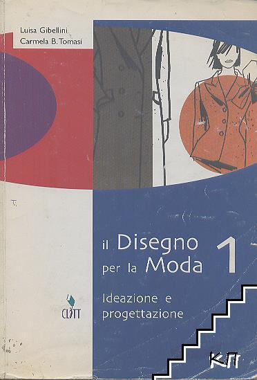 Il Disegno per la Moda 1. Ideazione e progettazione