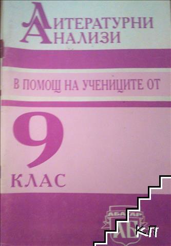 Литературни анализи в помощ на учениците от 9. клас