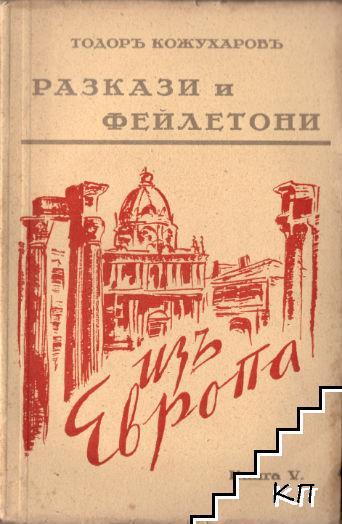 Разкази и фейлетони. Книга 5: Изъ Европа