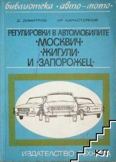 "Регулировки в автомобилите ""Москвич"", ""Жигули"" и ""Запорожец"""