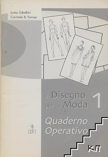 Il Disegno per la Moda 1. Quaderno operativo