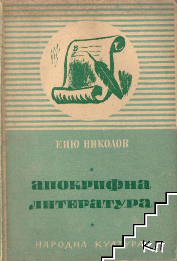 Апокрифна литература