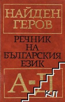 Речник на българския език. Част 1: А-Д