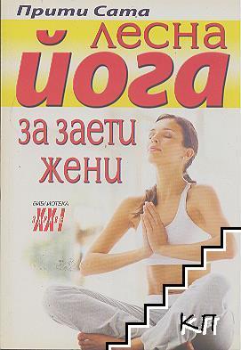 Лесна йога за заети жени